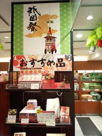 ●京名菓  観光客なら、地下鉄改札口のそばの京土産コーナー「京名菓」へ。京都の伝統的な和菓子の他、生八ツ橋やどら焼き、あられやせんべい、クッキーやぼうろ等など、京都を代表する菓子が勢揃い。季節限定の商品も店頭に並ぶので、京菓子好きなら必見のセレクトショップです。