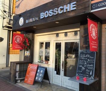 京都駅から徒歩10分ほど、梅小路公園前にあるカフェ「BOSSCHE(ボッシェ)」。パンケーキやフレンチトーストが人気です。京都水族館、鉄道博物館に訪れたら立ち寄りたいカフェです。