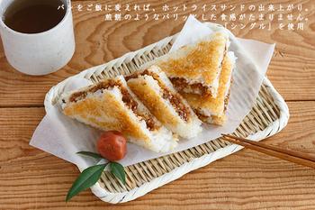 パンの代わりにご飯を使えば、ホットライスサンドも作れます!一つ持っているだけでいろいろなアレンジが出来るのが嬉しいですね。