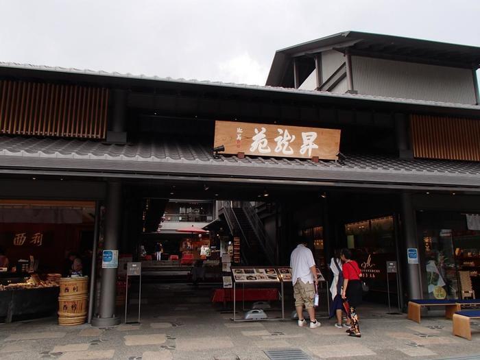 """嵐電嵐山駅すぐ前の「昇龍苑」。""""老舗はたのし。""""がテーマの、京都の有名老舗が多数出店する複合施設です。"""