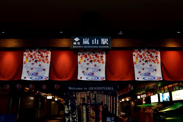 【京福電鉄「嵐電嵐山駅」。駅舎の「はんなりほっこりスクエア」も嵐山の人気スポット。】