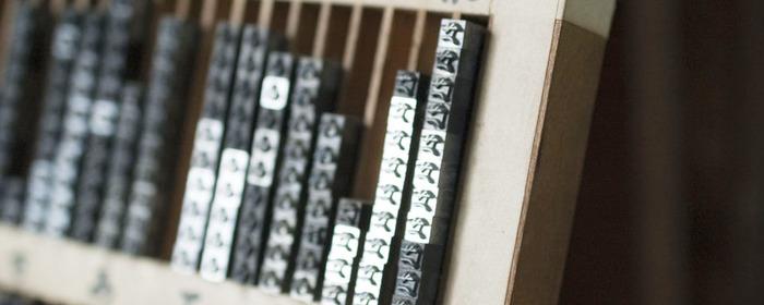 削り出された文字による凹凸のある印刷が活版印刷の特徴です。中でも活字組版を利用した印刷は文字一つ一つを組み合わせる丁寧な作業によってデザインされています。完全に機械化されない職人の技術が楽しめる、風格ある印刷方法として魅力を持っています。