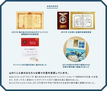 「山のくじら舎」の製品は数々の賞を受賞しています。また、2010年には秋篠宮両殿下が高知県にご訪問された際、山のくじら舎のおもちゃを購入されました。