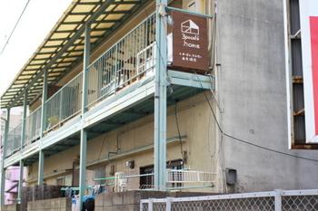 西鉄花畑駅より徒歩5分。レトロなアパートの2階が店舗になります。