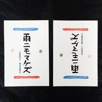 宮沢賢治の有名な詩のひとつですが、実は遺作のメモに記されていたのだとか。農業者としての宮沢の思い、そして宮沢の理想を感じる作品です。