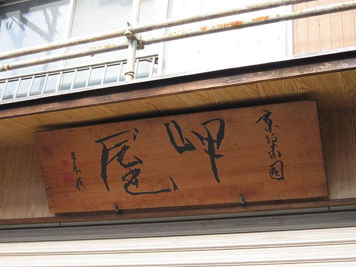 続いては、渋谷区の代々木の京菓子店の岬屋を紹介します。場所は小田急線の代々木上原駅か京王井の頭線の駒場東大前駅から歩いて15分ほどの閑静な住宅街の中にあります。