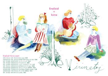 「エナロイド」から、あの「若草物語」の4姉妹をイメージしたラインも登場。さらに、そこから着想を得て、クリエイティブユニット「kvina」が現代版のストーリーブックをプロデュース。新しい感性が加わることで、名作の主人公たちがぐっと身近な存在になりました。