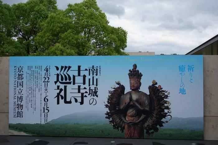 【画像は、2014年に京博で開催された「南山城の古寺巡礼」のポスター。京都府南部の「南山城(みなみやましろ)」の古刹に伝わる貴重な仏像や仏画等の文化財や考古遺物を一同に展覧した特別展示。ポスターに写るのは、寿宝寺蔵の『千手観音立像』(平安時代・重文)。】
