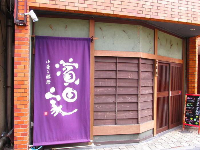 三軒茶屋の駅からも程近く、世田谷通り沿いにある人気のパン屋さん「濱田家」。都内にもいくつかお店があるので知っている方も多いはず。「小麦と酵母 濱田家」の本店がこちらです。他にも、三軒茶屋の太子堂商店街には「Richu 濱田家太子堂本店 」もあります。