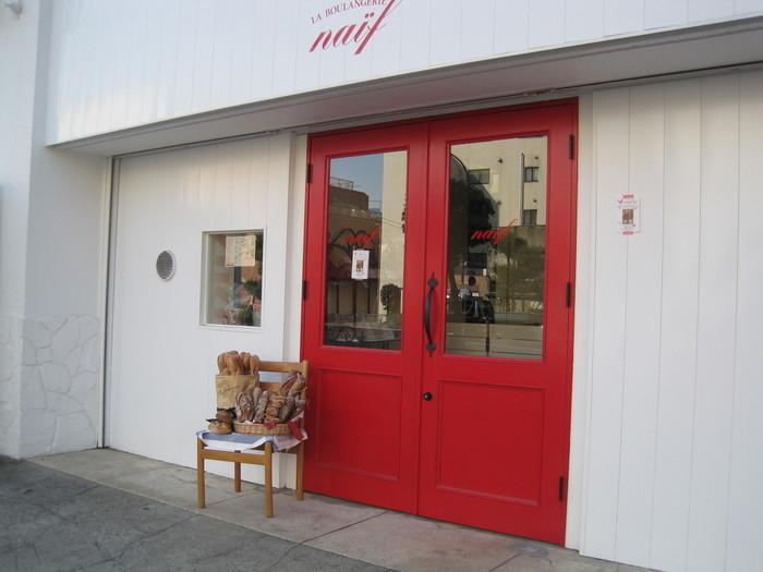 かつて中目黒・代官山にて大繁盛店だった「ラ・ブランジェ・ナイーフ」が、約9年の歳月を経て2015年ここ若林にて復活しました。 ナイーフ(Naif)とは、フランス語で「素朴な、飾り気のない」という意味。赤い扉が目印の新生ナイーフには、今もなお昔からのファンが足繁く通う人気のお店となっています。