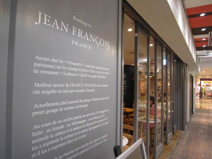 横浜駅直結の地下街、「ポルタ」の中にある「ジャン・フランソワ」。雨の日でも濡れずに行けるのがうれしいポイント。さらにお店をプロデュースしているのはフランスの国家最優秀職人賞(MOF)を受賞したパン職人「ジャン・フランソワ ルメルシエ」。それだけでも訪れる価値がありますね。