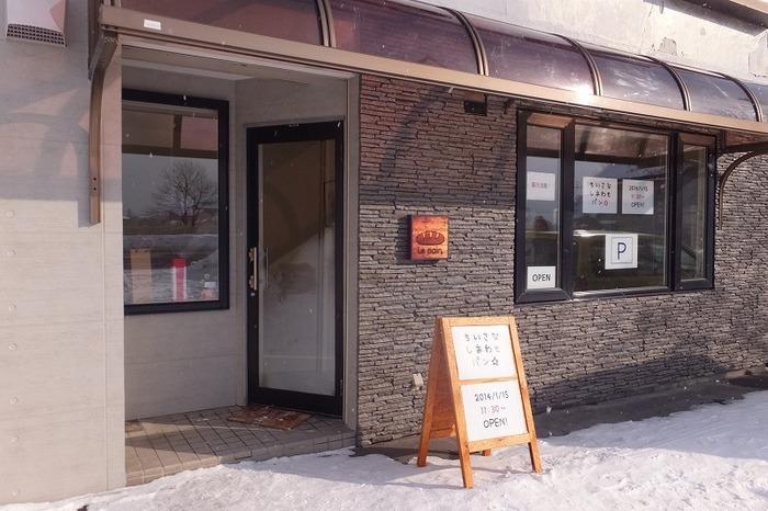 五稜郭公園近くに2014年にオープンしたお店。店主が一人でパンを作っている「ちいさなしあわせパン屋さん」です。