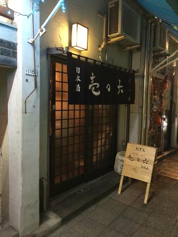 同じく都橋商店街にある「みやこはし壱々六」は、小さな日本酒バー。