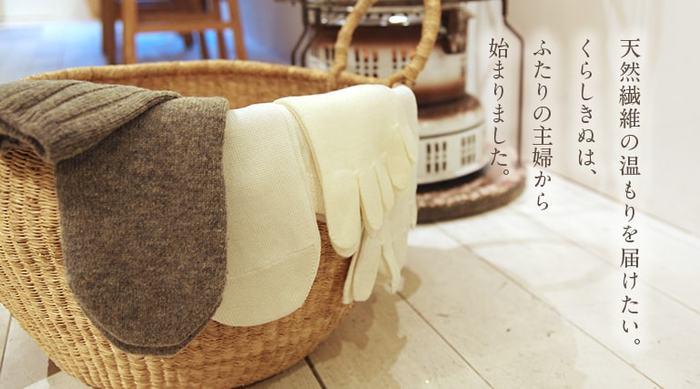 「くらしきぬ」は、岡山県倉敷市で子育てをしている2人の主婦が立ち上げたブランド。妊娠中、絹の靴下を重ね履きする冷えとり健康法を実践していた2人は、絹の温もりをもっと世の中に広めたいという想いから、こだわりを詰め込んだ理想の靴下を作りました。