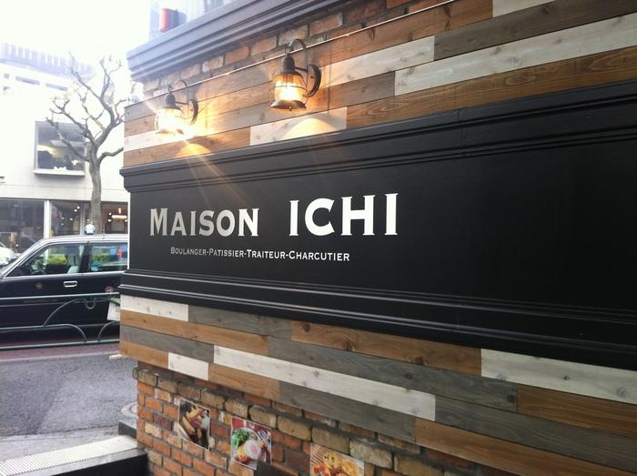代官山駅入口交差点沿い、地下1階にある「Maison Ichi(メゾンイチ)」。パン屋、フレンチデリ、ビストロ、カフェ…と多様なスタイルが特徴的です。