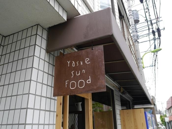 京王線または東急世田谷線の下高井戸駅から徒歩約6分。住宅街の中にあるお店です。 2016年にオープンした2児のお母さんによる焼き菓子のお店とか。営業は水曜と土曜の週2回のみなのでお気をつけて!