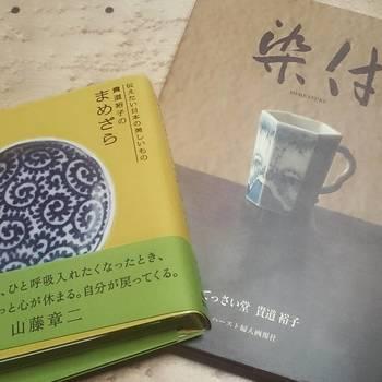 日本の美しいものを紹介する本も出版されている貴道裕子さんは『てっさい堂』さんの先代ご夫人。 骨董愛好家なら一度は訪れてみたい、憧れのお店です。