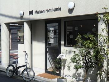 お菓子研究家・いがらしろみさんによる、ジャムと焼き菓子のお店【Maison romi-unie】。季節の旬がつまった手作りジャムと、毎日食べても飽きない素朴な焼き菓子が並びます。  目黒区鷹番3-7-17 03-6666-5131 11:00~20:00