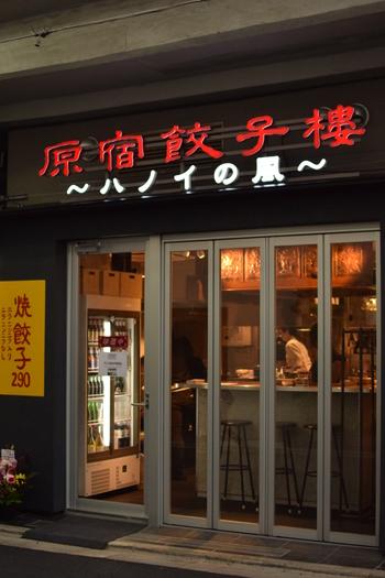 焼餃子と水餃子の人気店「原宿餃子」が、中目黒の高架下ではアジアの風を吹かせます。中目黒だけのオリジナメニューが充実しているので、餃子好きなら必ず訪れたいですね!