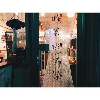 レトロかわいい♡ 東京・千歳烏山の喫茶室「宝石箱」って知ってる?