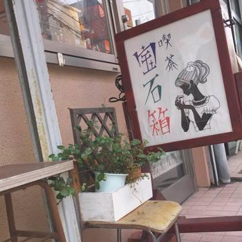 喫茶宝石箱は千歳烏山駅から徒歩5分ほどの距離にある昭和レトロ感の漂うとてもキュートな喫茶店です。