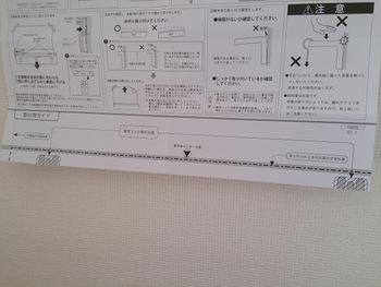 下部に、先程の留め具を固定する方法が記載されているので、それに合わせて留め具を壁に刺します。