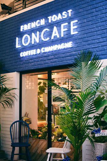 江ノ島でも大人気のフレンチトースト専門店「ロンカフェ」は、ちょっぴりロコな雰囲気が素敵。スイーツと一緒にコーヒーやシャンパンがいただけるので、ご飯のあとの「もう一軒」にぴったり。