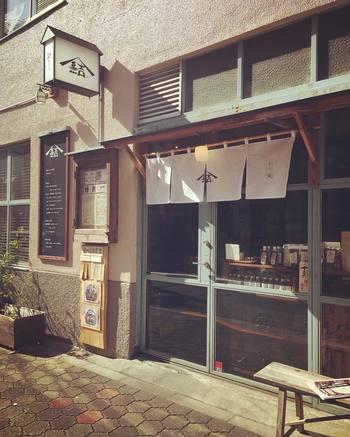 「結わえる」は蔵前にある食堂・酒場です。