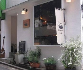 高田馬場駅から、徒歩10分弱。大通りから路地に入った住宅地の一角に、白壁が印象的な、かわいいお店があります。一見普通のコーヒーが飲めるカフェのようですが、鉄瓶のイラストが印象的な旗に、日本茶カフェの文字が。