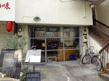 小田急線の「代々木上原」駅を降りて5分ほどの場所に、味は本格的で雰囲気はカジュアルなフレンチレストランGrisがあります。
