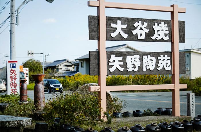 vol.51 SUEKI 矢野耕市郎さん-二万回の挑戦から生まれた色。伝統窯の、自由でラフな器たち