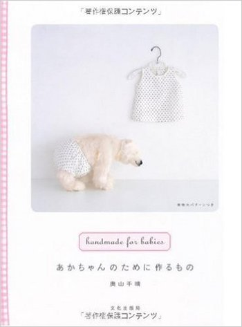 赤ちゃんが使うグッズはもちろん、マザーズバッグや授乳ケープなどママにとっての便利グッズまで、幅広いアイテムの作り方と型紙が掲載されています。リバティプリントを使ったデザインも参考になりますよ。