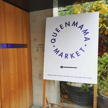 2016年にオープンしたばかりのQueen Mama Market。ライフスタイルショップとなっており、韓国の最先端のものが手に入るお店です。
