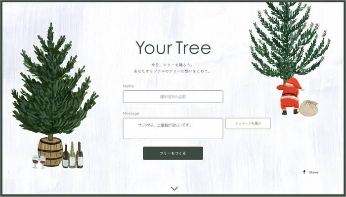 """現在公式サイトでは、自分だけのオリジナル""""デジタルグリーティングカード""""が作れるサービスも行っています。名前とメッセージを入力して「ツリーをつくる」をクリックすると・・・"""