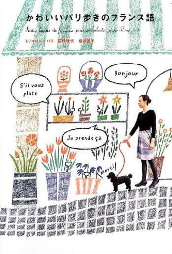 トリコロル・パリ/荻野 雅代、桜井 道子(著) おすすめブティックや最新ニュースなど、パリ旅行に役立つ情報を発信するフランスに住む日本人二人組ユニットによる、フランス語会話集。