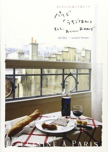 重信 初江(著) 朝いちばんにパン屋さんでバゲットを買い、活気あるマルシェでお買いものをし、パリの住人と同じように料理…。 一週間だけでもパリジェンヌになりきって、パリ暮らしを体験するためのガイドブックです。