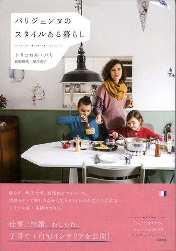 トリコロル・パリ/荻野 雅代、桜井 道子(著) 年齢も職業も、プロフィールの異なる10人のパリジェンヌにインタビューをし、生い立ちから進学、就職、恋愛、結婚、子育てと、パリに暮らす女性たちのリアルなストーリーを紹介。