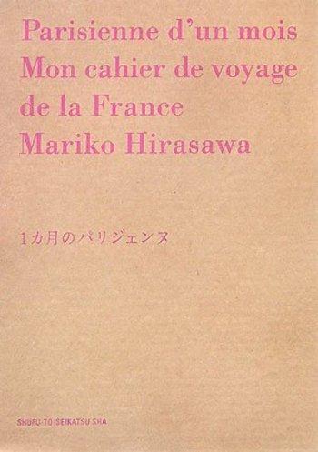 平澤 まりこ (著) イラストレーターである著者が自身の体験を絵と文で綴るパリ滞在記。