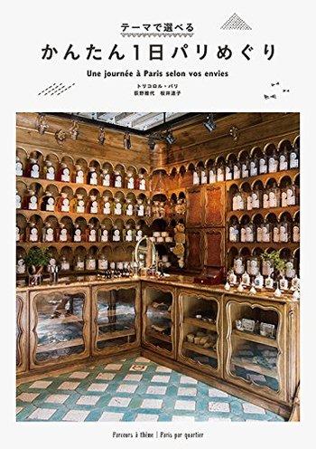 トリコロル・パリ/荻野 雅代、桜井 道子(著) 20のコースから選べる1日パリ案内。営業日がひと目でわかる、便利な曜日アイコン付き。ショップ&観光スポット149軒を掲載。