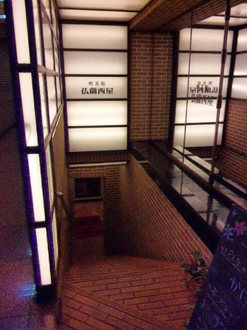 階段を下りていくと木の扉が。ここが仏蘭西屋の入り口です。