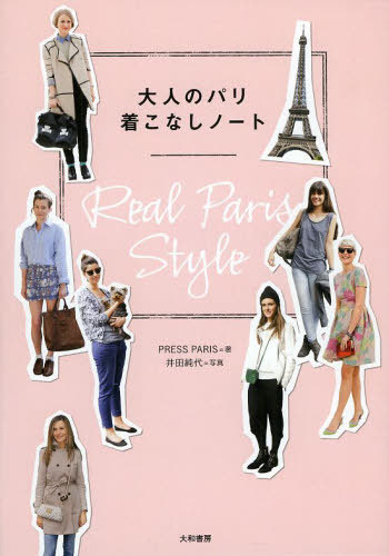 PRESS PARIS(著) 井田 純代(写真) パリジェンヌの着こなしの秘密がわかるスタイルブックです。