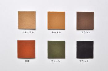 色も豊富で好みのものを選べます。どれも染料によって色付けされ、革の風合いが残るところも魅力的です。