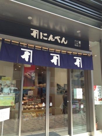 日本を代表する鰹節メーカーのにんべんが、「一汁一飯」をコンセプトに、鰹節だしを使ったスープがいただけるお店です。