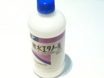 無水エタノールとはアルコールの1種で、水分をほとんど含んでいない揮発性の液体です。 汚れを落とすのに優れた効果を発揮します。 とても強いので一部のプラスチック製品やニス、塗料が塗ってあるものは剥げてしまうかもしれませんので注意が必要です!