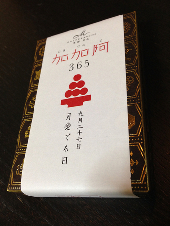 9月27日のチョコレートには、「月愛でる日」というタイトルが。 日々がどんな日かを考える習慣を持っている人は、そんなに多くないのでは? お月様を愛でる日や四季の訪れを祝う日は、暦の中ではメジャーで広く知られている日ですが、京都の暦にはそれら以外にも、日々の恵みに感謝する日がたくさん有ります。 京都に住む者でさえ、四季の風物詩に関する記事を読んだりして「そうなのか。」と感心することはあれど、喉元過ぎれば熱さを忘れ、何となくカレンダーを眺める生活に戻りがち。