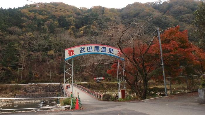 ハイキングを楽しんだら、「関西の奥座敷」と異名を持つ武田尾温泉に立ち寄り、疲れを癒していくのもおすすめです。