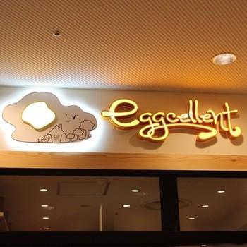 六本木ヒルズ内でも高い人気を誇っているのが、「eggcellent」です。ハリウッドプラザ内にあり、黄色い店名が目印になっています。