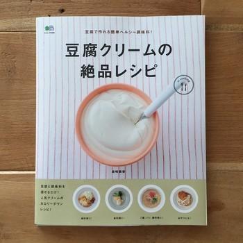 エイ出版社発行の「豆腐クリームの絶品レシピ本」が発売されています。 おいしい豆腐クリームの作り方から豆腐クリームを使った和・洋・エスニック、スイーツなどのレシピを多数紹介していますので、ぜひ活用してみてください♪