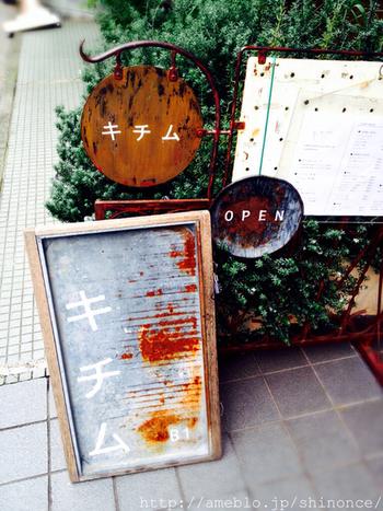 アンティーク調の看板が目印です。音楽・トーク・上映会・貸し切り・展示などのイベントが多く開催されるカフェ、キチム。