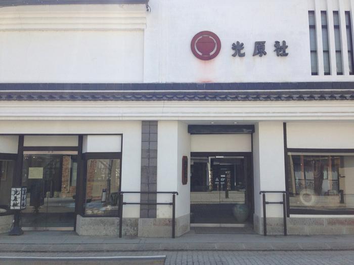 宮沢賢治の生前に刊行された童話集「注文の多い料理店」を世に出した出版社です。光原社という名前は、宮沢賢治によって名づけられたもの。宮沢作品のはじまりの場所でもあるのです。  現在は民芸品のお店として発展し、複数の店舗を抱えています。